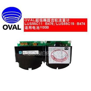 专业销售日本OVAL流量计电池组LUS系列B474,B476