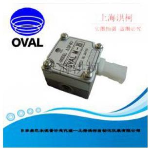 日本奥巴尔 OVAL M-III LSF40超微齿轮流量计