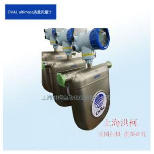 CNHC00A、CNHC001、CNHC003 OVAL质量流量计