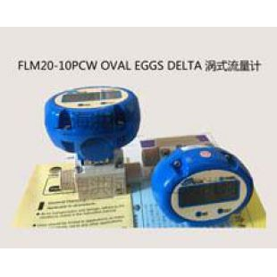 FLM20-10PCW OVAL EGGS DELTA 涡式流量计