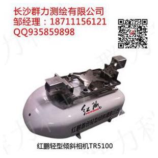 慈利县红鹏轻型倾斜相机TR5100