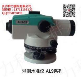 慈利县湘测水准仪 AL9系列价格