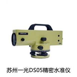 苏州一光DS05精密水准仪