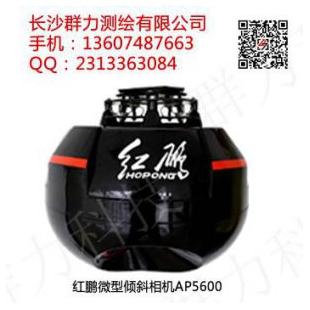 红鹏微型倾斜相机 AP5600