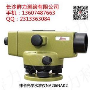 长沙徕卡光学水准仪NA2&NAK2高精度自动安平水准仪