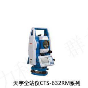 天宇全站仪CTS-632RM系列