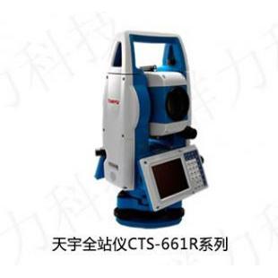 供应天宇全站仪CTS-661R