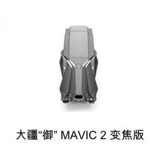 供應大疆御MAVIC 2變焦版