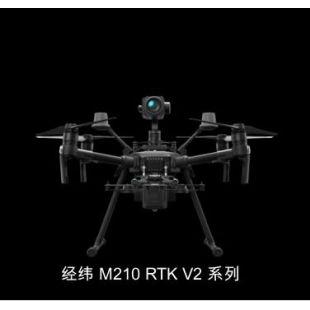 大疆经纬 M210 RTK V2系列