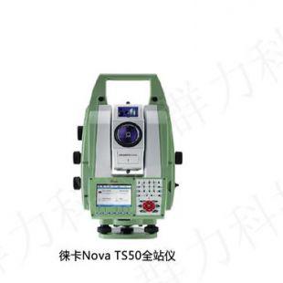 徕卡Nova TS50全站仪