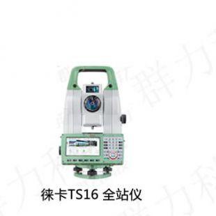 乐业县徕卡测量全站仪TS16