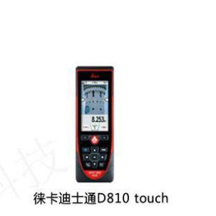 乐业县徕卡迪士通D810 touc手持激光测距仪
