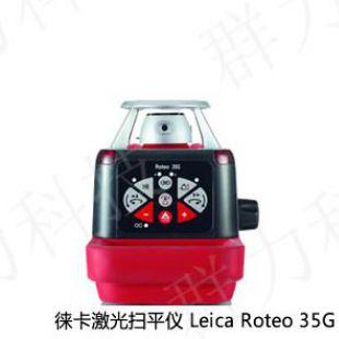 乐业县徕卡激光扫平仪 Leica Roteo 35G
