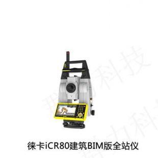 乐业县徕卡iCR80建筑BIM版全站仪