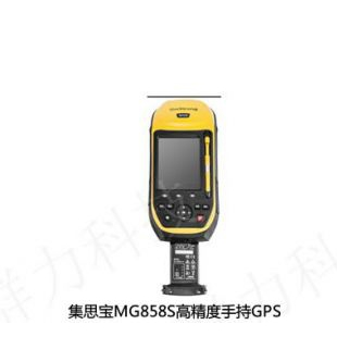 集思宝MG858S高精度手持GPS亚米采集器