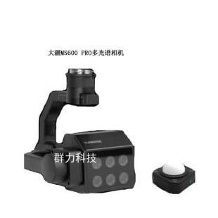 慈利县供应大疆MS600 Pro多光谱相机
