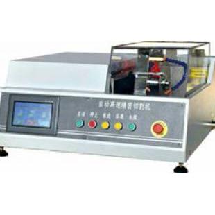 天津GTQ-5000B型 高速精密切割机