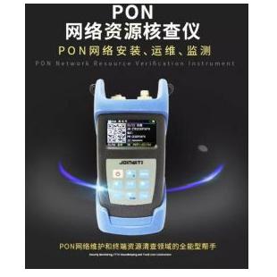 上海嘉慧JW3318 PON终端状态测试仪资源核查仪