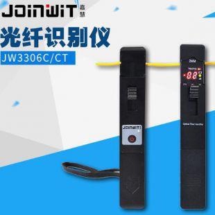 JW3306C/CT光纤线序查找仪 上海嘉慧