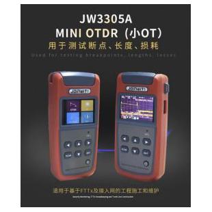 上海嘉慧JW3305A迷你光时域反射仪小OTDR