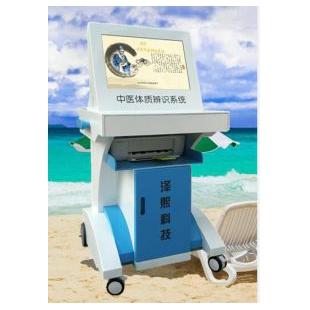 中医体质辨识分析仪 体质辨识系统