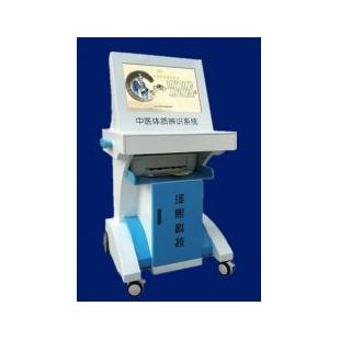 中医体质辨识分析仪
