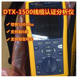 Fluke/福禄克DTX-1500线缆认证分析仪DTX1500