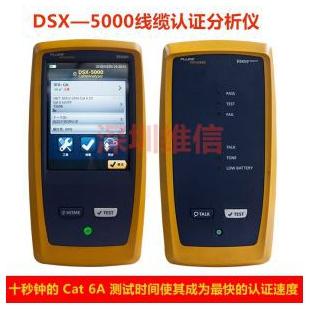 Fluke/福禄克DSX-5000线缆认证分析仪DSX5000