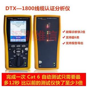 Fluke/福禄克DTX-1800 线缆认证分析仪DTX1800