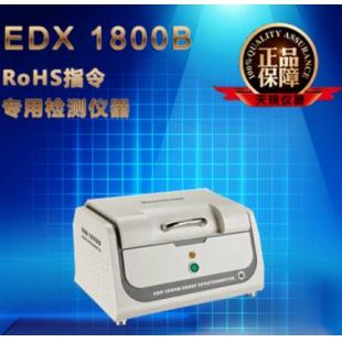 天瑞ROHS环保测试仪 EDX1800B