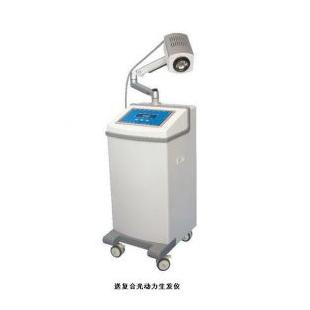 复合激光生发仪-激光养发生发仪器