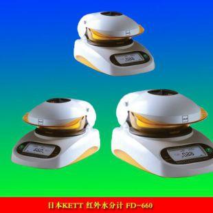 日本KETT 紅外水分計 FD-660