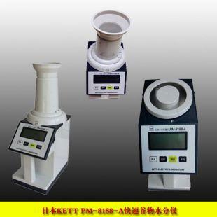 日本KETT PM-8188-A快速谷物水分儀
