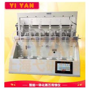 上海弋研YZLY-6B智能一体化蒸馏仪