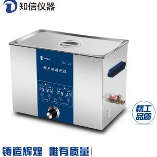 上海知信单频超声波清洗机实验室超声波清洗器