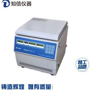 上海知信离心机 H2518D离心机 高速离心机 医用离心机 实验离心机