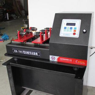 HM-7001笔套疲劳试验机