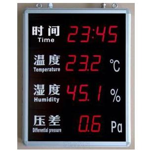 时间温湿度压差显示屏