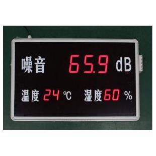 HTZ 温湿度噪声显示屏