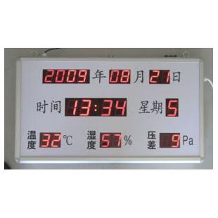 时间、温湿度压差显示屏
