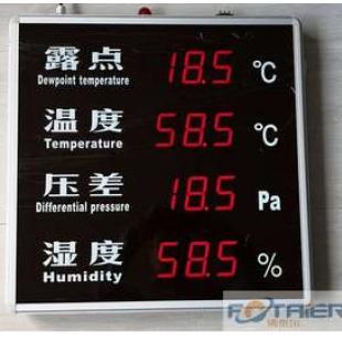 露点温度湿度压差显示屏