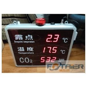 露点温度二氧化碳显示屏