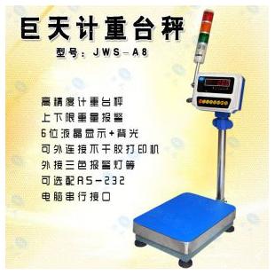检重报警电子秤(台称)120公斤100公斤多少一台?
