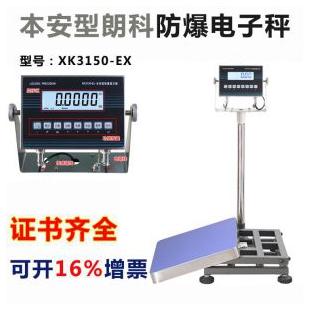宁波朗科XK3150-EX防爆电子台秤价格