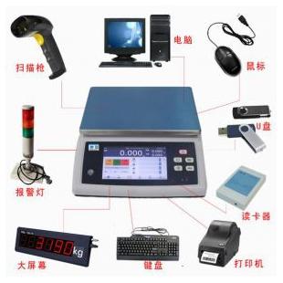 可储存的电子秤,可记录的电子秤,可记忆的电子秤