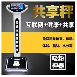 厂家直销共享体脂秤、共享体重电子秤免费吸粉