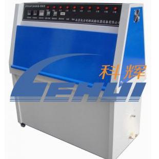 武汉KH/ZN-P紫外光老化试验箱