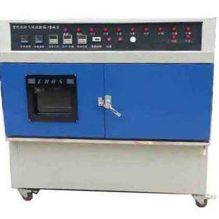 ZN-PT(平板式)紫外耐候试验箱