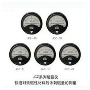 贵阳米厘特【磁强计'高斯计JCZ-5剩磁计(磁强仪)】磁强计图片