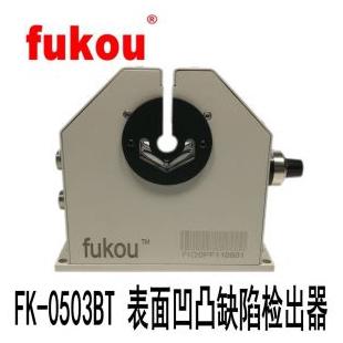 FK-0503BT表面凹凸缺陷检测仪凹凸检出器凹凸检测仪